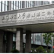 上海师范大学附属第二外国语学校