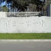北京第一零一中学