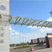 北京中芯学校