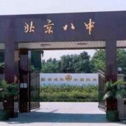 北京第八中学怡海分校国际部