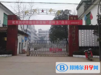 长宁双河中学2020年招生办联系电话