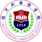 临沂外国语学校