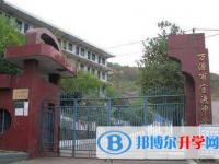 万源官渡中学2020年招生计划