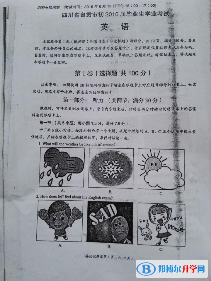 2020年自贡中考考生试卷查询