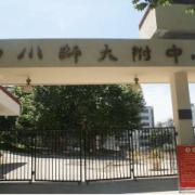 四川师范大学附属中学国际部