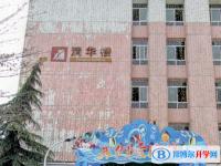 绵阳南山中学双语学校2020年招生计划