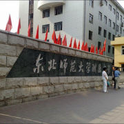 东北师范大学附属中学