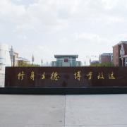 牡丹江第一高级中学国际班