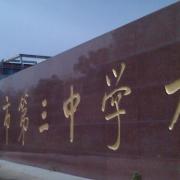 哈尔滨第三中学国际班