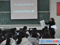 四川乐山牛华中学2020年招生办联系电话