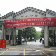 九江同文中学中加友谊学校