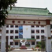江西赣州第一中学