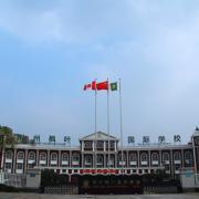 荆州枫叶国际学校