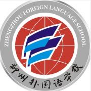 郑州外国语学校国际班