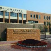 郑州一八联合国际学校