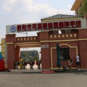 花溪碧桂园国际学校