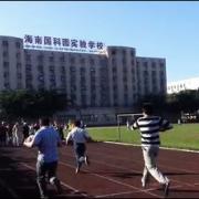 海南国科园实验学校