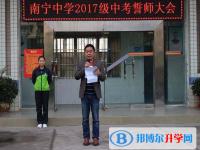 西昌南宁中学2020年招生简章