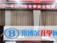 内江一中召开 2019年冬季安全整治工作推进会