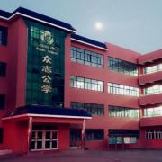 新疆众志国际学校