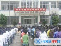 西昌南宁中学地址在哪里