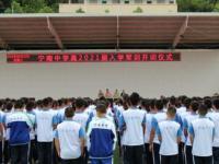 宁南高级中学2020年排名