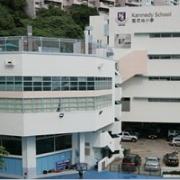 香港坚尼地小学