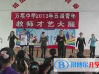 广汉万福中学网站网址