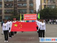 四川会理民族中学网站网址