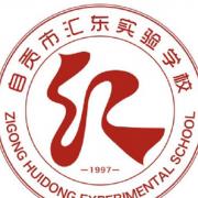 自贡汇东实验学校