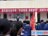 四川宣汉天生中学2020年招生简章