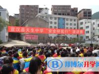 四川宣汉天生中学2020年招生计划