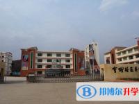 四川会理通安中学2020年招生计划