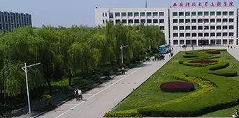 西安科大高新国际中学班2020年招生办联系电话