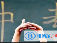 2020年自贡中考网上报考信息平台