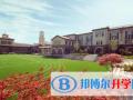 北京王府国际学校2020年学费、收费多少