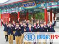 北京王府国际学校2020年招生办联系电话