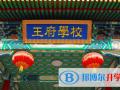 北京王府国际学校网站网址