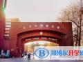 北京外国语大学国际高中2020年招生简章