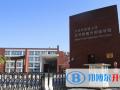 北京北外附属外国语学校2020年招生简章