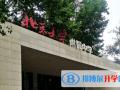 北京大学附属中学国际部2020年招生简章