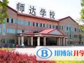 北京师达中学2020年招生简章