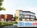 北京天悦学校2020年招生简章