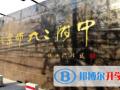 北京师范大学第二附属中学国际部2020年招生简章