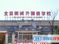 北京明诚外国语学校2020年招生简章