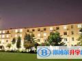 北京海定尚丽外国语学校2020年招生简章