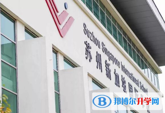 苏州新加坡国际学校初中部2020年招生简章