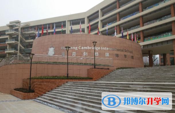 诸暨海亮国际学校小学部2020年招生简章