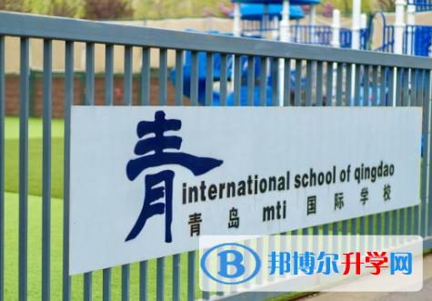 青岛MTI国际学校(ISQ)2020年招生简章