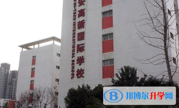 西安高新国际学校小学部2020年招生简章